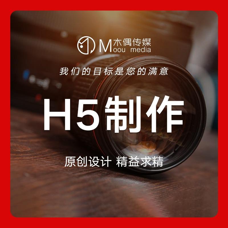 H5设计制作小游戏/抽奖/答题类/营销活动互动/图片合成