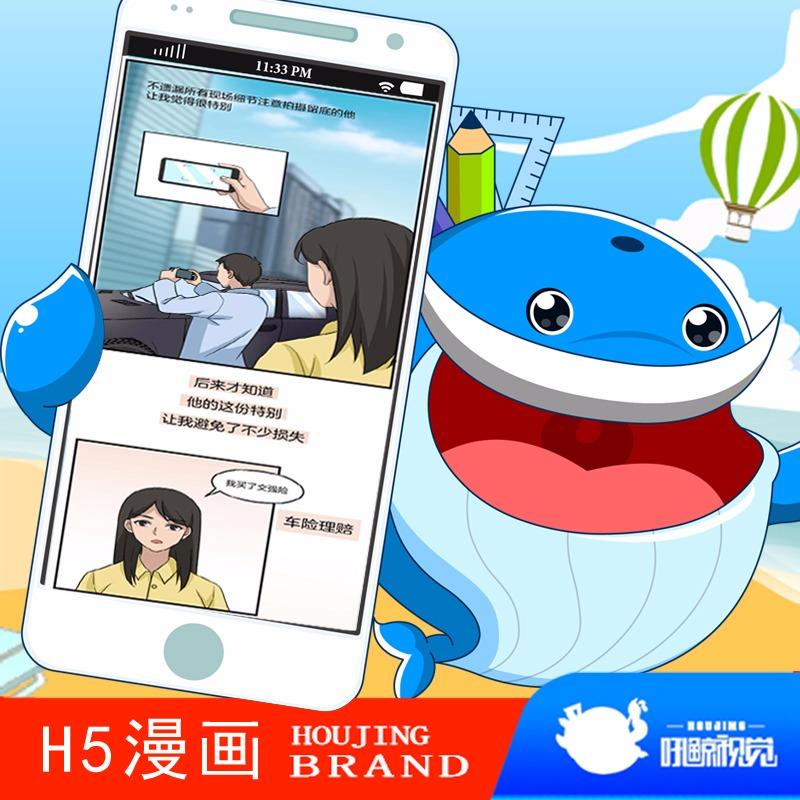微信h5漫画长条漫游记美食攻略h5四多格手机宣传设计定制政府
