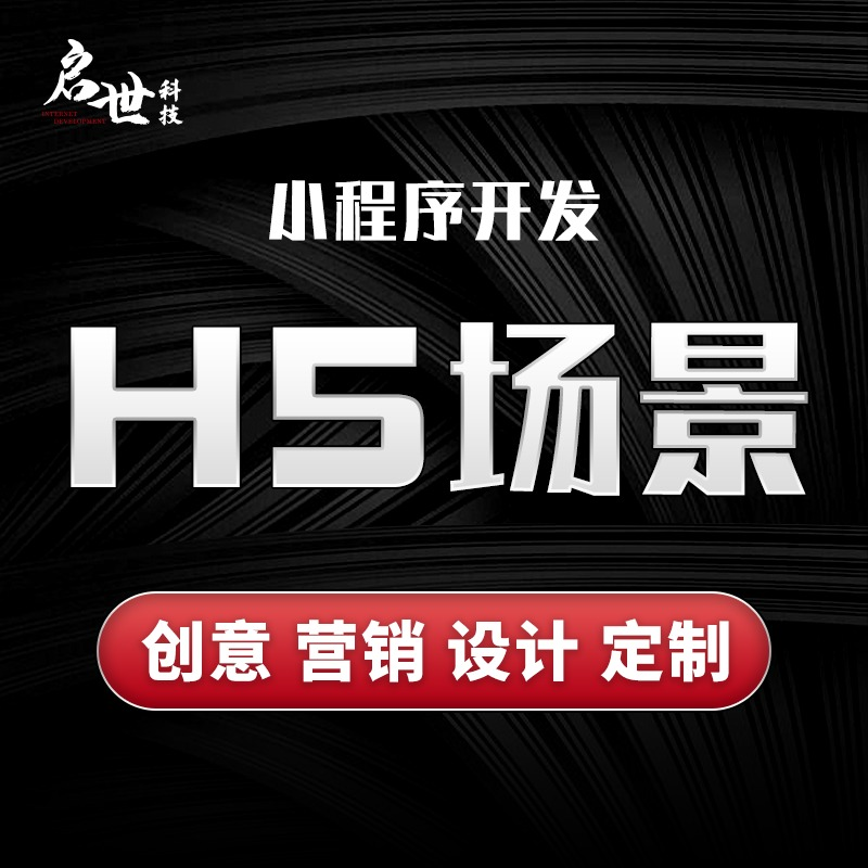 微信H5场景定制开发消除类招聘宣传场景开发H5模板小程序开发