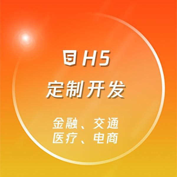 H5公众号丨H5页面设计丨通用行业H5程序定制开发服务