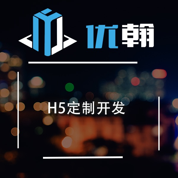 【H5 定制  开发 】企业宣传/产品展示/营销推广/用户体验H5
