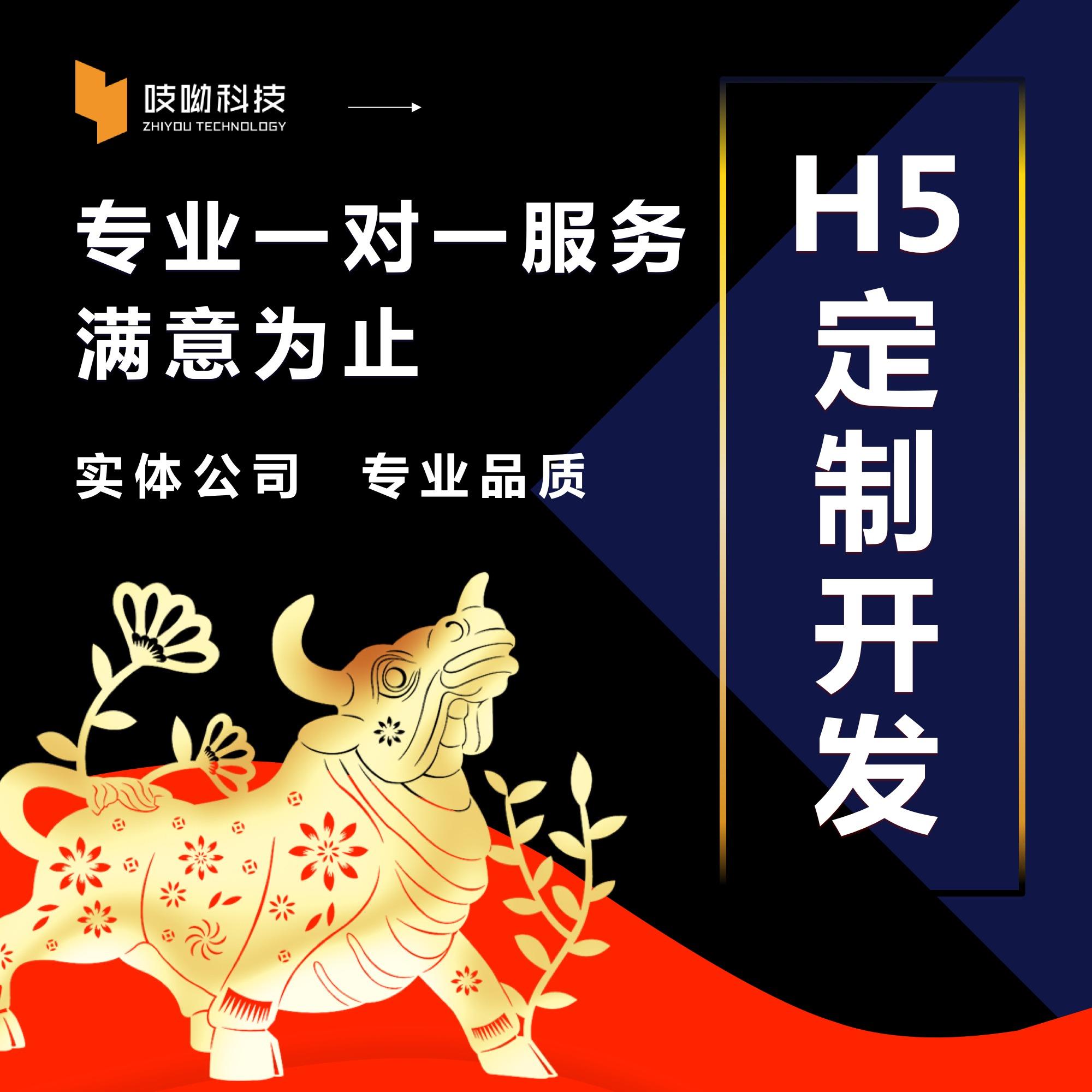 H5微信互动春节红包有声贺卡摇签生成海报人脸融合集福跑酷游戏