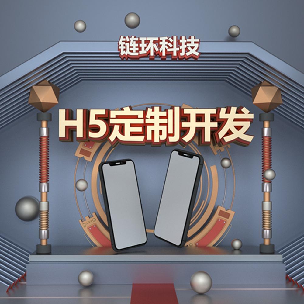 H5设计与制作/H5定制开发/H5开发设计/网站定制开发H5