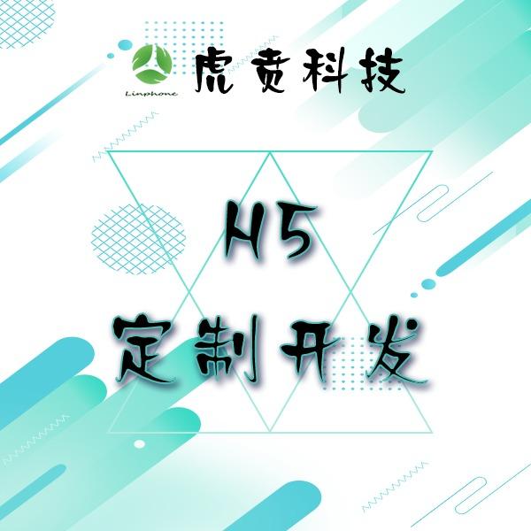 【H5定制开发】商城/办公OA/销售管理/旅游/智能家居