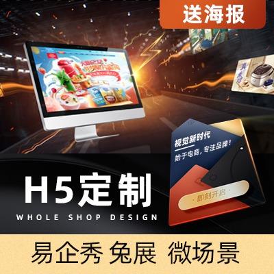 微信定制H5海报网页设计动态微信婚礼贺招商加盟卡易企秀兔展