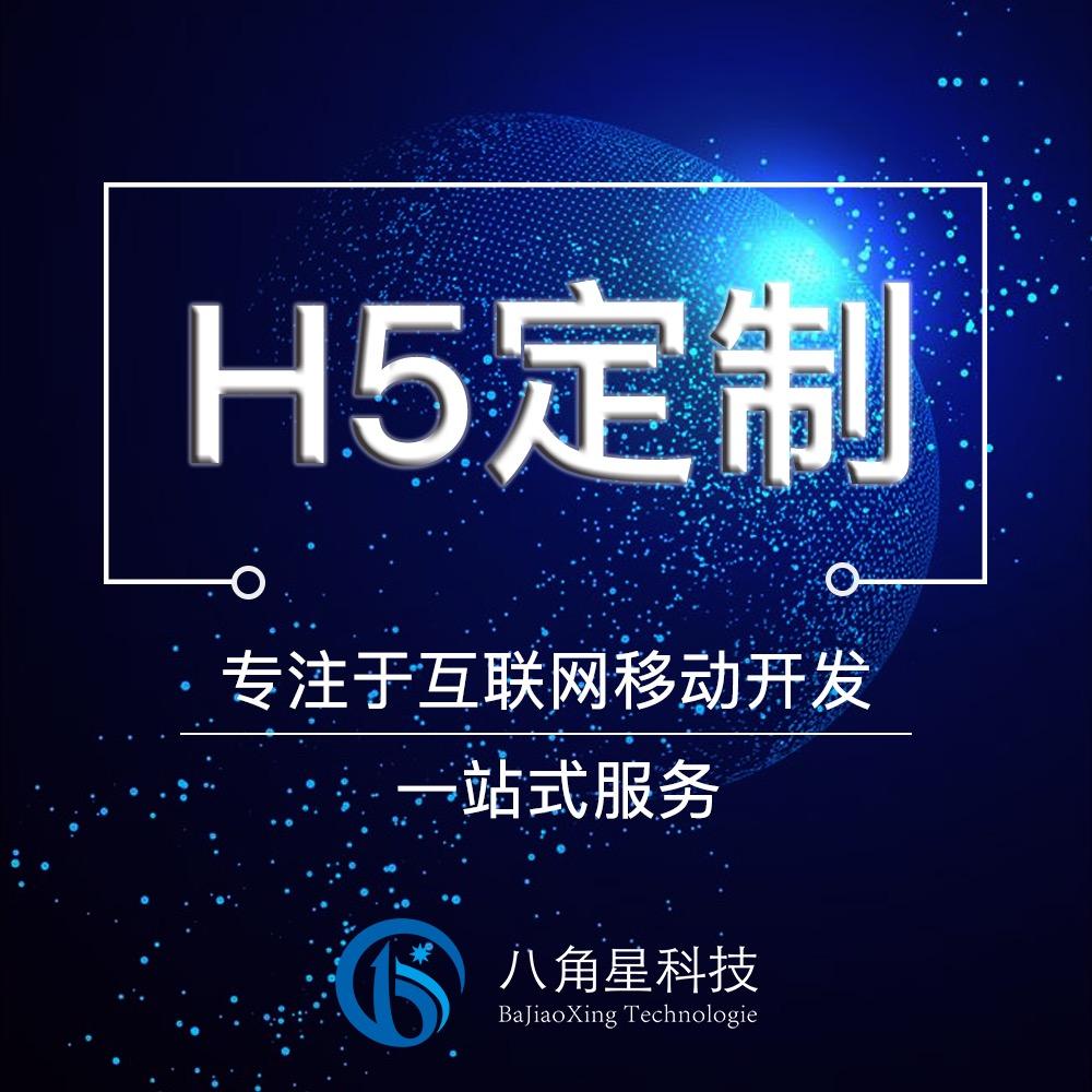 H5设计商城微信商城小程序制作三级分销商城开发模板