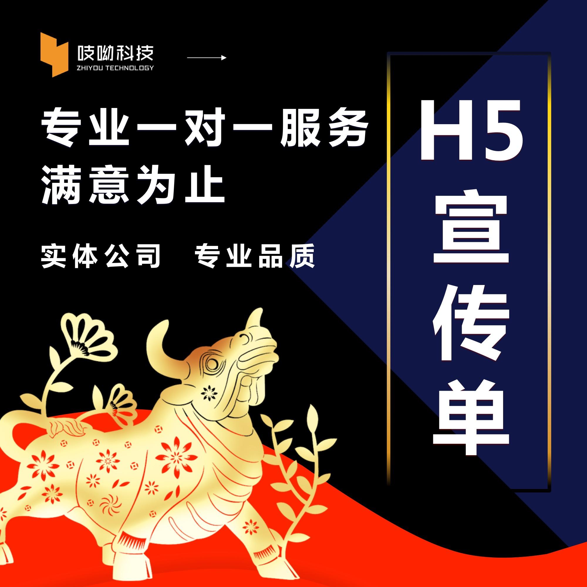 微信春节摇签助力红包集福海报人脸融合定制非模板H5小游戏