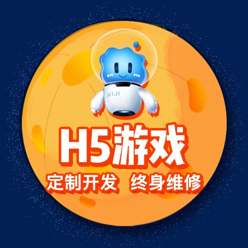 H5游戏定制微信公众号微信小程序游戏h5游戏UI设计开发