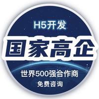 微信 H5开发 年会活动抽奖 H5 宣传推广 H5 视频展示直播 H5 互动