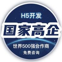 社交H5 开发 |H5聊天室答题闯关竞赛娱乐同城交友 小程序 定制