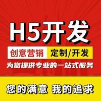 H5开发H5网站建设开发定制页面设计微信开发软件开发