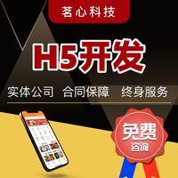 H5开发/H5活动/H5定制开发/H5设计/答题抽奖/微商城