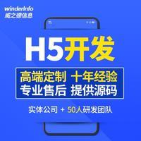 H5定制 开发 制作网站网页设计搭建微信平台商城模板代码营销场景
