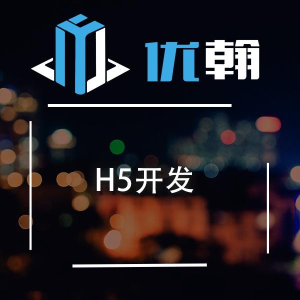 【H5 开发 】H5 定制  开发 /H5模板 开发 /H5游戏 开发 /小程序