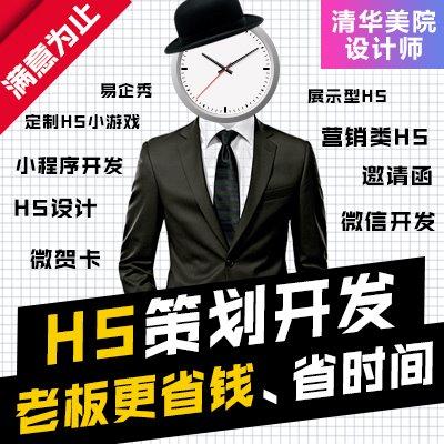 H5开发|H5设计|H5游戏|H5活动||h5|h5定制开发