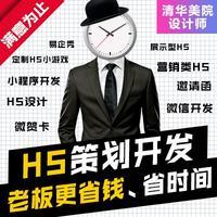 H5开发|H5 设计 |H5游戏|H5活动||h5|h5 定制 开发
