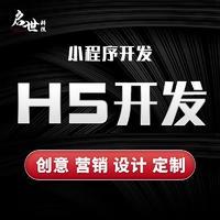 h5定制开发微信小程序开发小游戏设计品牌微场景活动推广H5