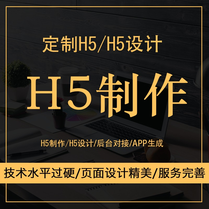 H5页面设计/H5开发/后台对接/定制开发/H5活动页