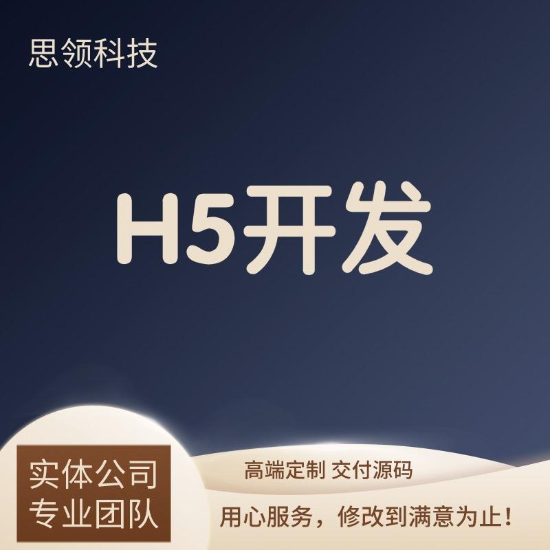 微信公众号开发|H5页面定制|小程序开发|网页开发
