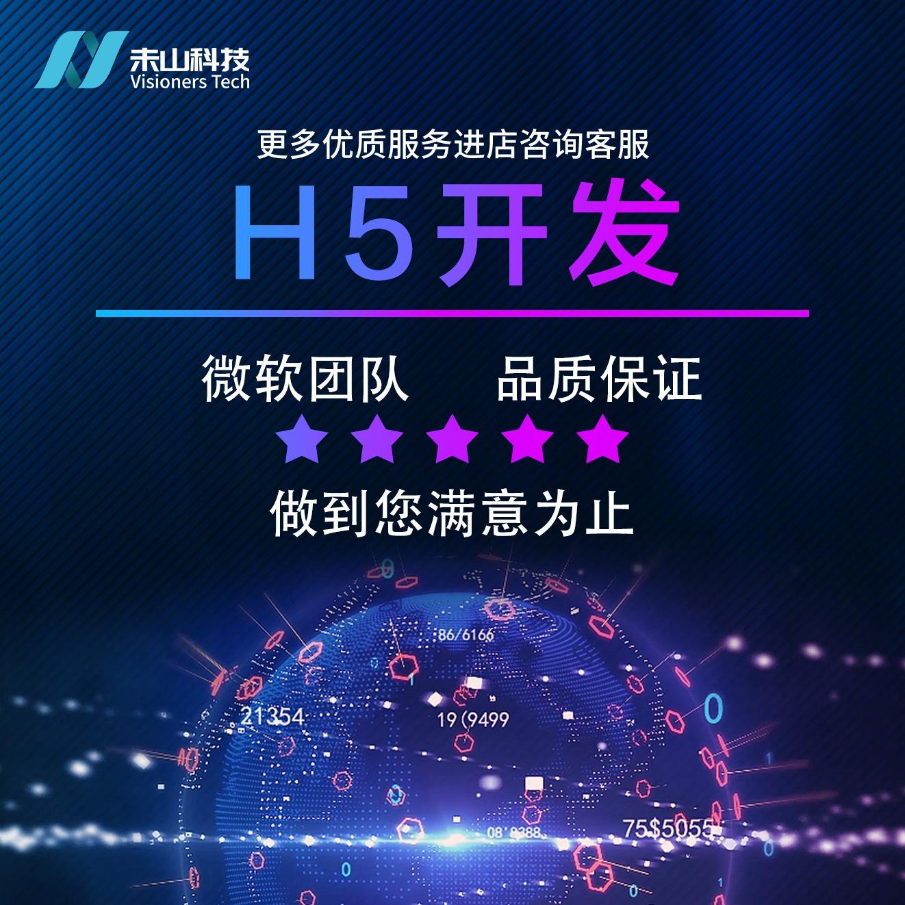 H5开发/H5设计/H5游戏/H5活动/H5商城/微信商城
