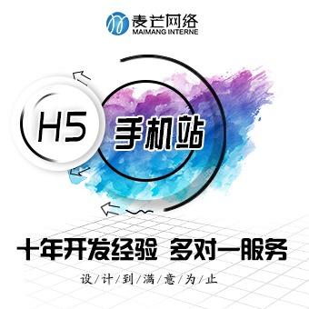 【手机站H5站定制】企业网站/移动端网站建设/H5响应式网站