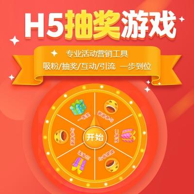 H5抽奖游戏