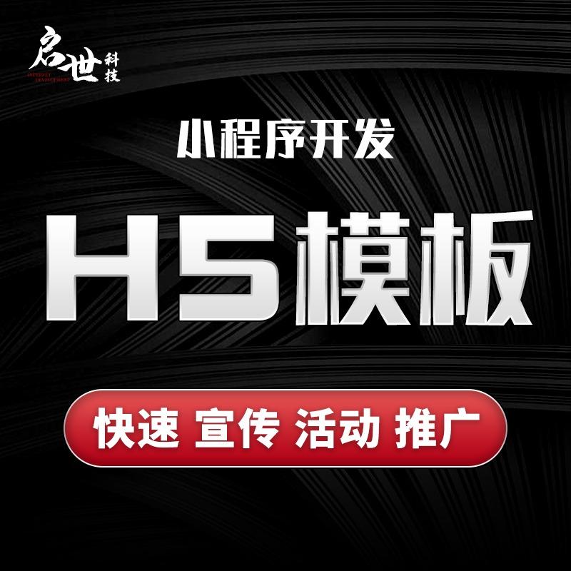 H5模板易企秀微场景邀请函招聘设计模板设计H5微信小程序开发