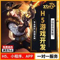 微信H5游戏开发 / H5 营销 游戏 /互动营销 游戏 /抽奖活动