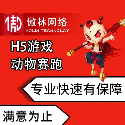 【H5游戏开发】物赛跑游戏、休闲游戏、QQ游戏、定制H5游戏