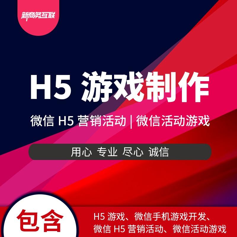 H5游戏|微信手机游戏开发|微信H5营销活动|微信活动游戏