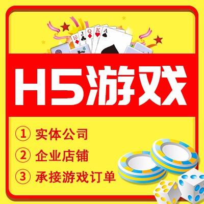 H5游戏开发h5游戏定制H5小游戏微信h5手机游戏H5开发