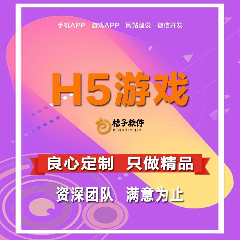 微信H5游戏开发 红包游戏 微信红包游戏 桔子软件