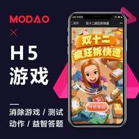 H5小游戏/游戏营销H5/动作类/消除类/益智答题
