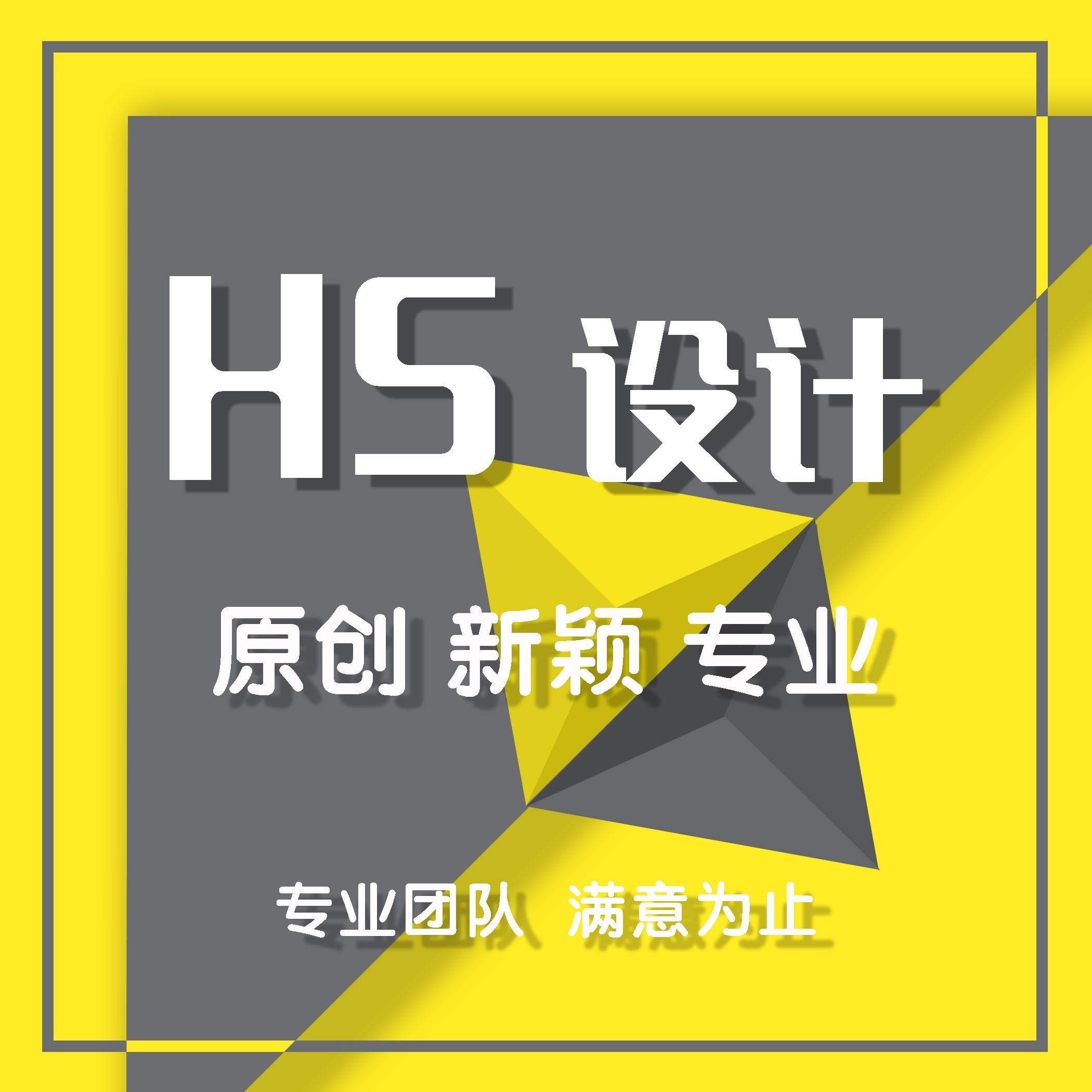 【H5设计】企业网站建设网页H5设计前端开发定制制作