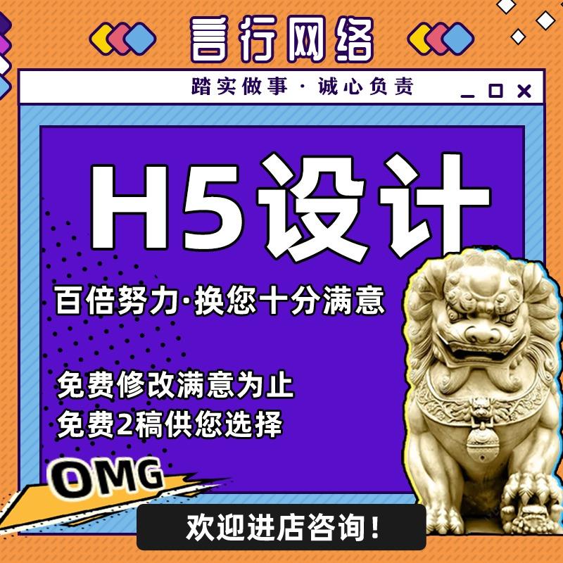 宣传页 设计 H5开发新品宣传H5开发动态详情页开发其他 设计 开发