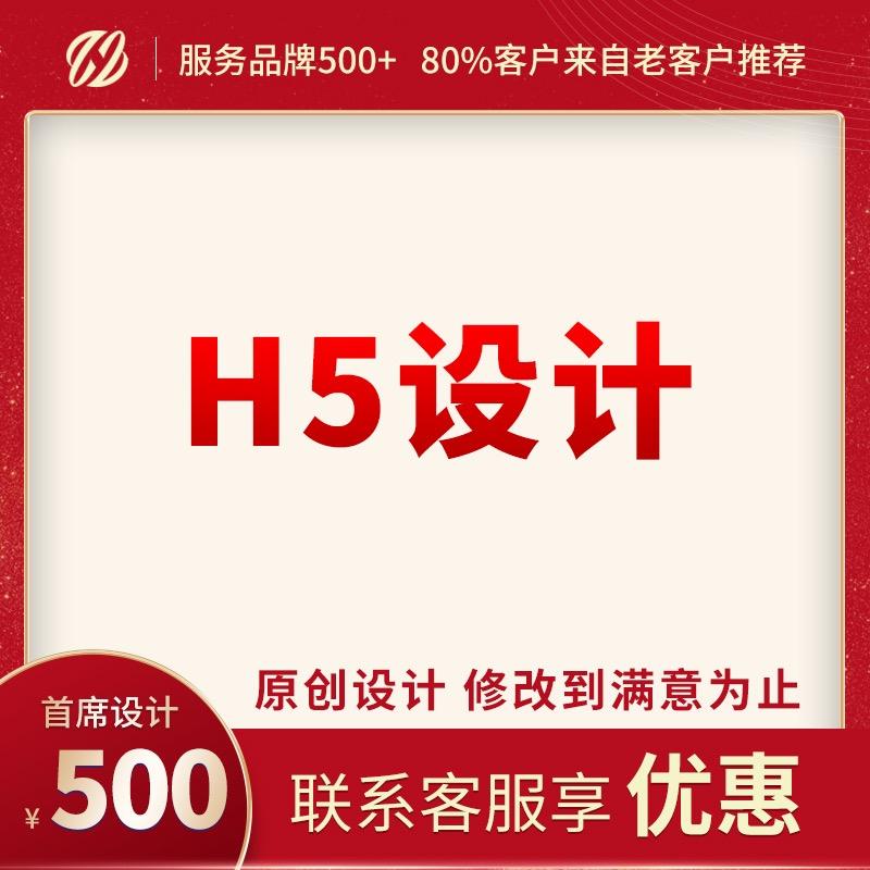 移动线上H5定制设计邀请函原创设计定制原创设计动态页面宣传