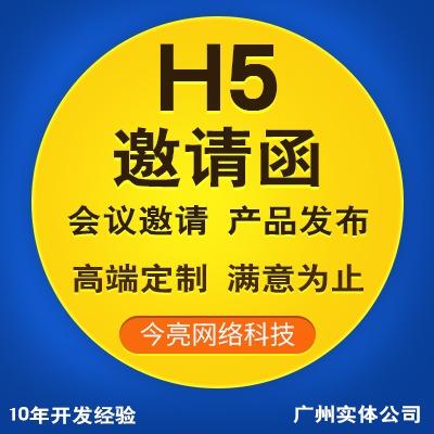 H5 邀请函 微信 小程序设计 开发 网页界面营销 游戏 门户网站前端 开发