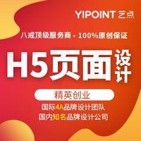 【H5页面设计】艺点网页设计微信h5无线端店铺装修设计PPT