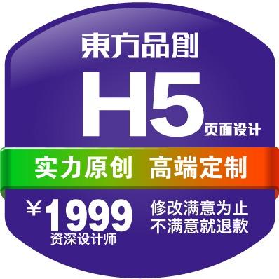 H5 设计 启动页 设计 手机端网页活动H5 设计 微信移动端界面 设计