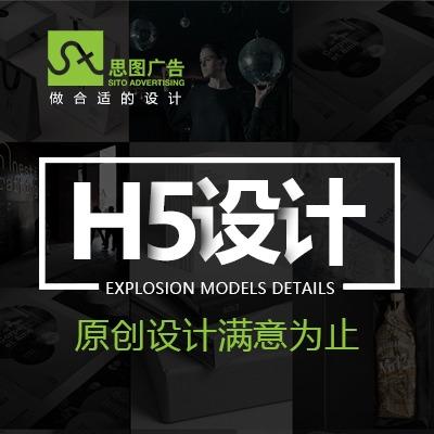 H5 设计 手机网页微信小程序页面UI 设计 app界面定制HTML