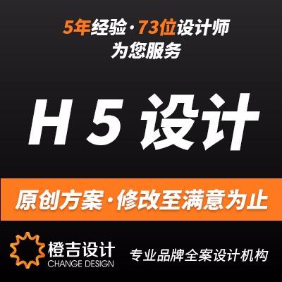 【橙吉设计】H5网页/H5设计/H5制作/H5页面各行业