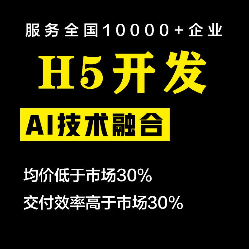 H5定制 开发 制作网站网页设计搭建 微信 平台商城模板代码营销场景
