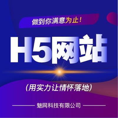 h5网站建设/h5网站设计/响应式网站设计