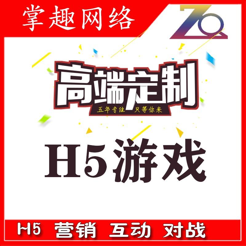 微信<hl>h5</hl>游戏定制<hl>开发</hl>搭建 休闲骰子<hl>h5</hl>小游戏