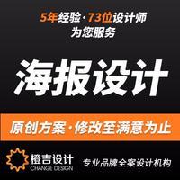 【橙吉设计】海报设计 餐饮/企业/公司简介/招聘/产品展示