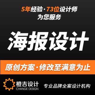 【橙吉设计】总监操刀海报/易拉宝设计公司简介/招聘/产品展示