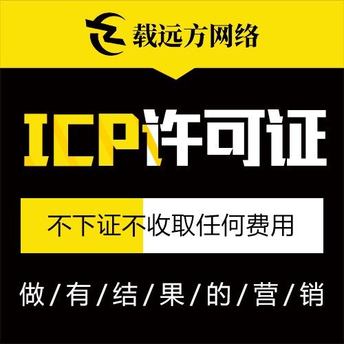 互联网信息经营许可证ICP代办服务ICP许可证icp代备案
