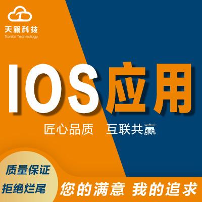 iOS蓝牙系统开发定制智能硬件对接技术支持原生开发上线