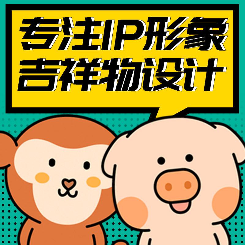 [主管设计]企业IP卡通形象设计吉祥物Q版人物表情包卡通动物