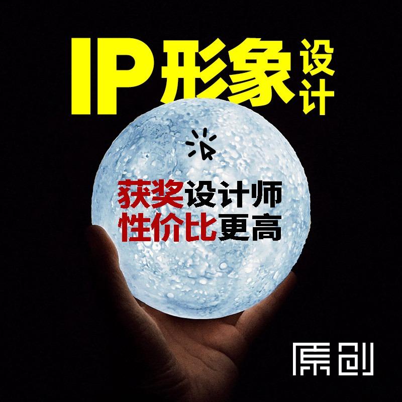 IP形象设计ip设计吉祥物卡通新创异品牌图形设计漫画手绘